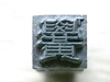 Vintage Japanese Typewriter Key Stamp School by VintageFromJapan