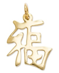 Macy's 14K Gold Charm Chinese Good Luck Charm