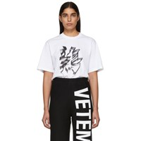 Vetements White Rooster Chinese Zodiac T Shirt